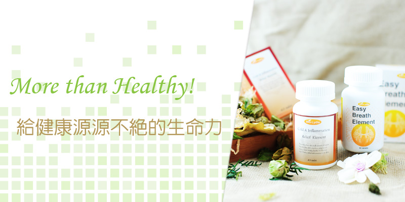 More than Healthy! 給健康源源不絕的生命力